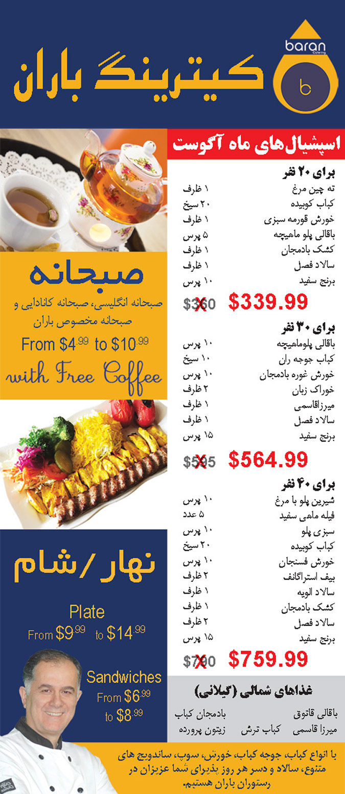 Monthly Specials - English